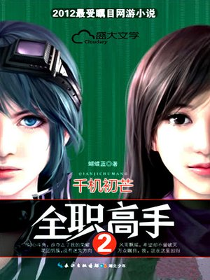 cover image of 全职高手2:千机初芒