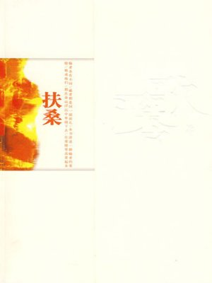 cover image of 扶桑 (The Love Story of Fu Sang)