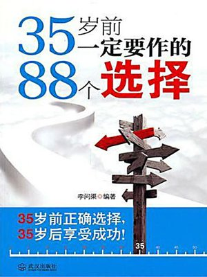 cover image of 35岁前一定要作的88个选择 (88 Choices To Be Made Before Reaching 35)