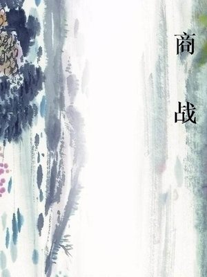 cover image of 商战:局里局外