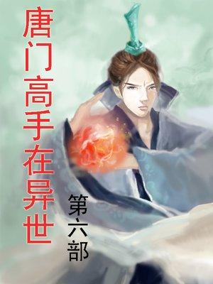 cover image of 唐门高手在异世