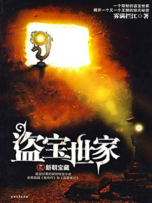 cover image of 盗宝世家 (The Family of Treasure Hunters)