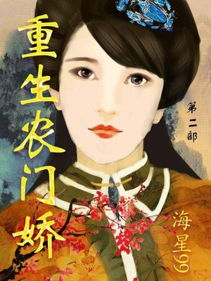 cover image of 重生农门娇