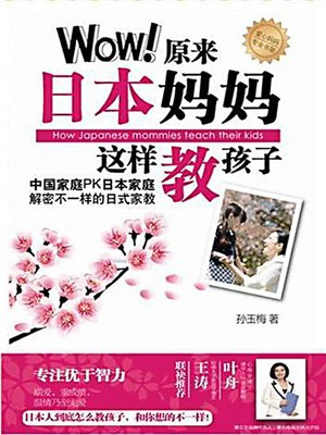 cover image of Wow!原来日本妈妈这样教孩子 (Wow! Japanese Mothers Train Children Like This)
