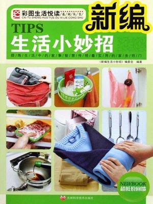 cover image of 新编生活小妙招