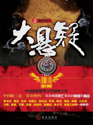 cover image of 大悬疑2