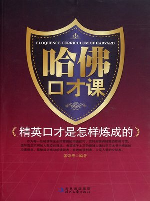 cover image of 哈佛口才课 (Learning Eloquence in Harvard)