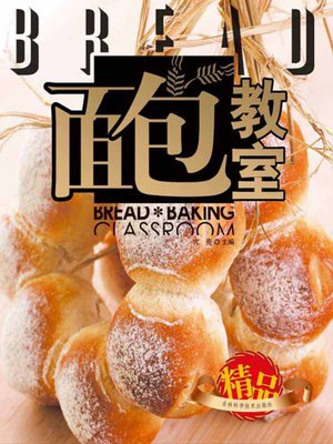 cover image of 面包教室