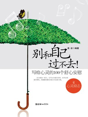 cover image of 别和自己过不去:写给心灵的100个舒心安慰 (Do Not Torture Yourself: 100 Comforting Notes to the Soul)