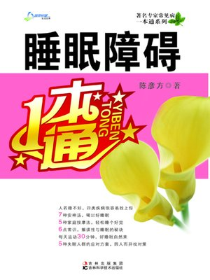 cover image of 睡眠障碍一本通