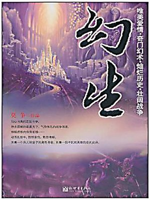 cover image of 幻生 (Huan Sheng)