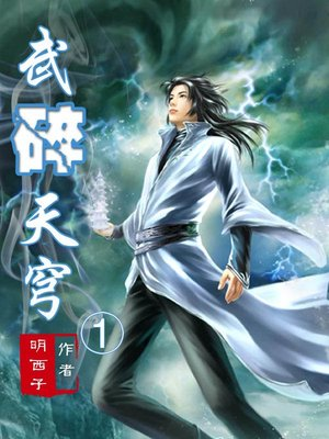 cover image of 武碎天穹1