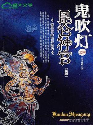 cover image of 鬼吹灯1 第四卷 《昆仑神宫》