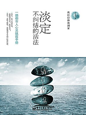 cover image of 淡定:不纠结的活法 (Calm Down: the Way to Live Without Concerns)
