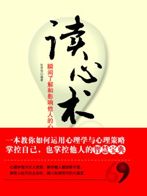 cover image of 读心术 (Mind Reading)