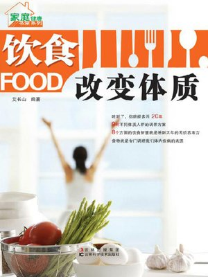 cover image of 饮食改变体质