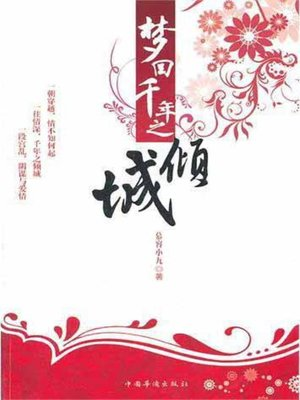 cover image of 梦回千年之倾城 (Time Travel to Qingcheng City A Thousand Years Ago)