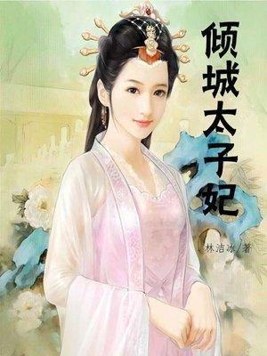 cover image of 倾城太子妃(Pretty princess)