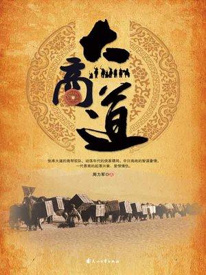 cover image of 大商道