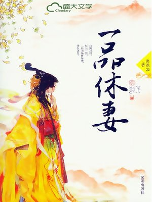 cover image of 一品休妻(下)