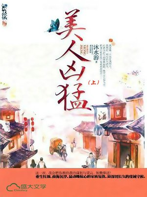cover image of 美人凶猛(上)