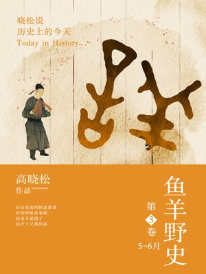 cover image of 鱼羊野史.第3卷 (Thinking with unofficial history from Gao Xiaosong III)