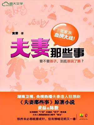 cover image of 夫妻那些事