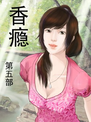 cover image of 香瘾