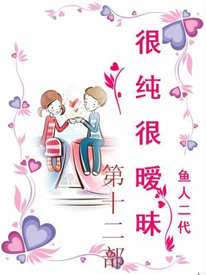 cover image of 很纯很暧昧