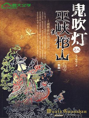 cover image of 鬼吹灯2 第四卷 《巫峡棺山》