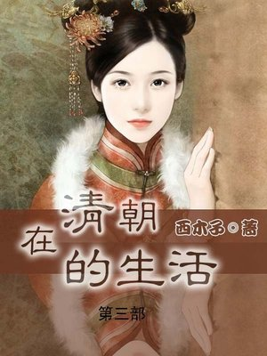 cover image of 在清朝的生活