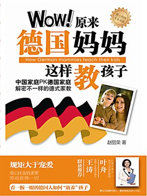 cover image of Wow!原来德国妈妈这样教孩子 (Wow! German Mothers Train Children Like This)