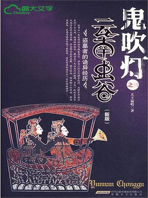 cover image of 鬼吹灯1 第三卷 《云南虫谷》
