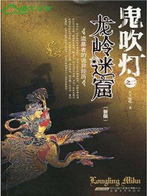 cover image of 鬼吹灯1 第二卷 《龙岭迷窟》