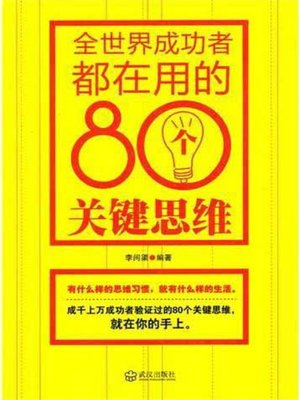 cover image of 全世界成功者都在用的80个关键思维 (80 Ways of Thinking Used by the Most Successful)
