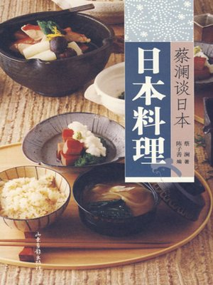 cover image of 蔡澜谈日本:日本料理 (Chua Lams Perspective on Japanese Cuisine)
