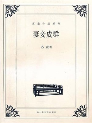 cover image of 妻妾成群 (Raise the Red Lantern)