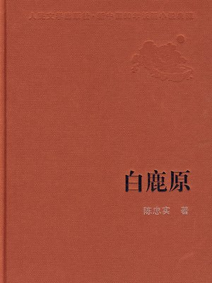 cover image of 白鹿原 (White Deer Plain)