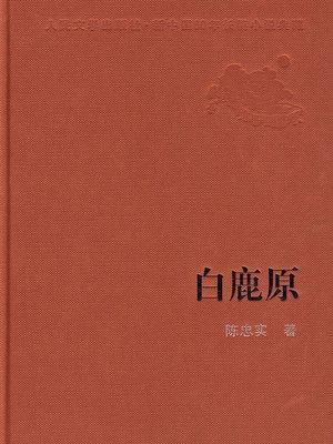 cover image of 白鹿原 (White Deer Plain)