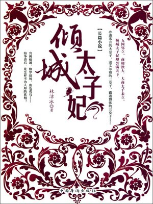 cover image of 倾城太子妃