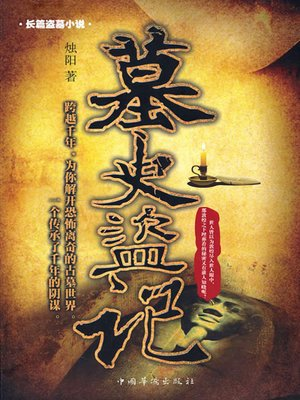 cover image of 墓史盗记