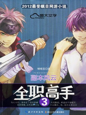 cover image of 全职高手3:副本风云