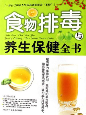 cover image of 食物排毒与养生保健全书 (A Complete Book of Food Detoxication and Health Reservation)