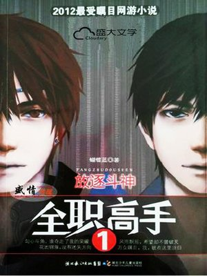 cover image of 全职高手1:放逐斗神