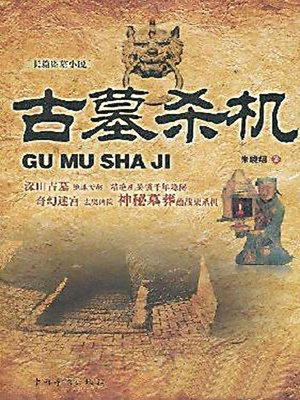 cover image of 古墓杀机