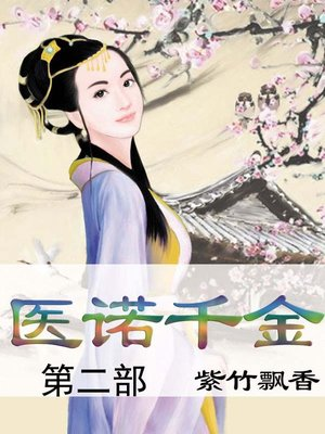 cover image of 医诺千金