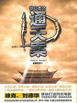 cover image of 狄仁杰之通天案 (Judge Dee Detective Story: Tujue Assaults)