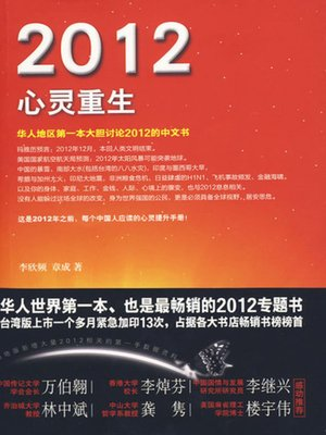 cover image of 2012心灵重生 (Rebirth of the Heart in 2012)