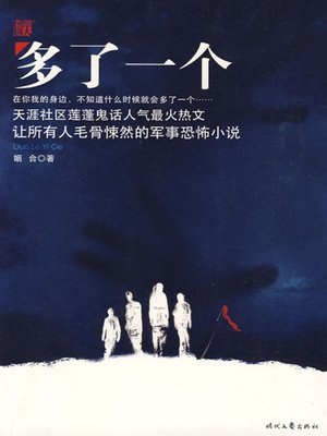 cover image of 多了一个 (One More)