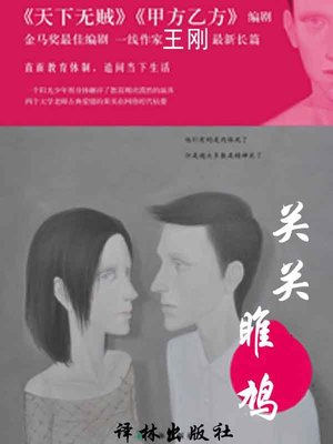 cover image of 关关雎鸠